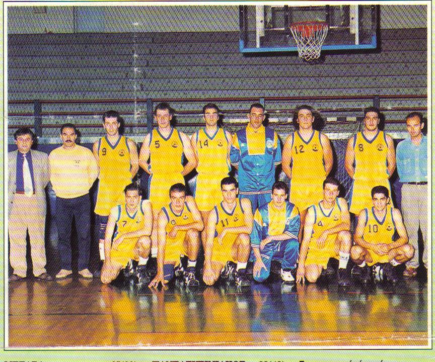 ΑΡΗΣ 1995-6