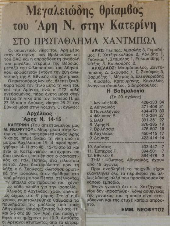 Α ΕΘΝΙΚΗ _1983_84_ΑΡΧΕΛΑΟΣ_ΑΡΗΣ Ν