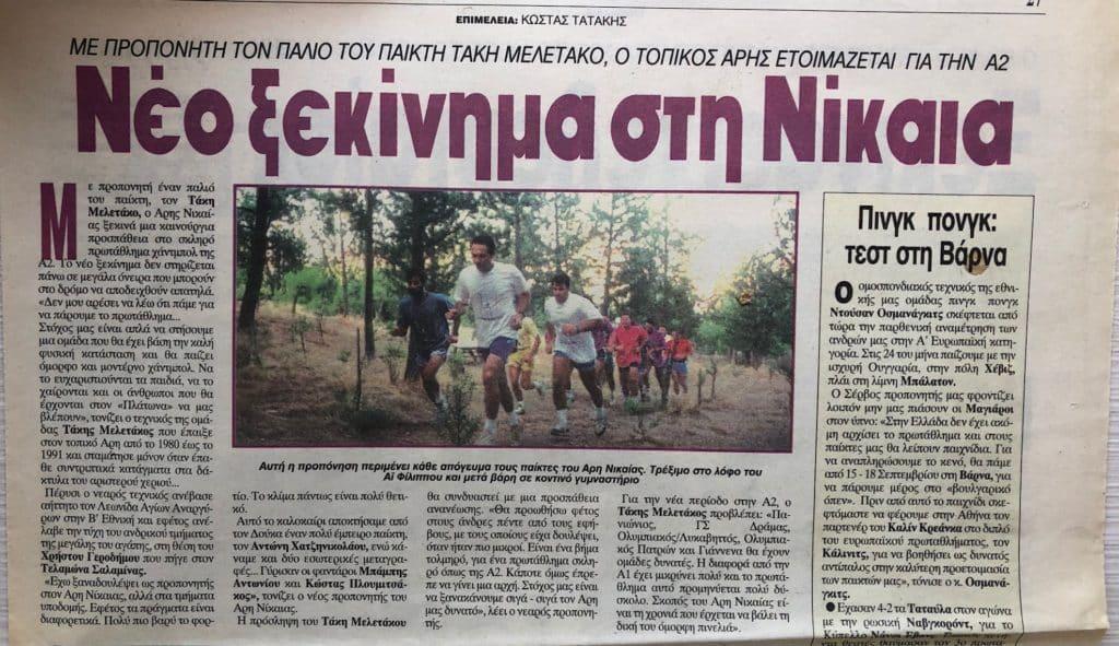 ΕΝΑΡΞΗ ΠΡΟΕΤΟΙΜΑΣΙΑΣ 1994_95
