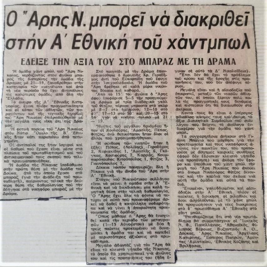 ΜΠΑΡΑΖ ΜΕ ΔΡΑΜΑ
