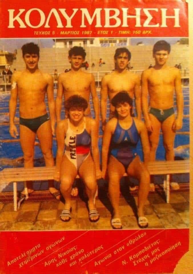 κολυμβηση_memories