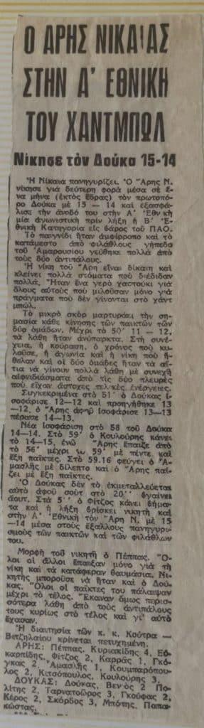 1982_83_ΑΝΟΔΟΣ ΣΕ Α1_ΜΠΑΡΑΖ